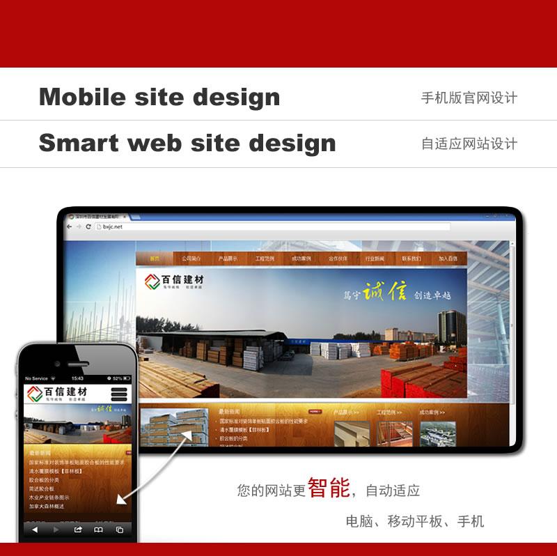 手机官方网站设计开发,超智能自动适应式网站设计开发