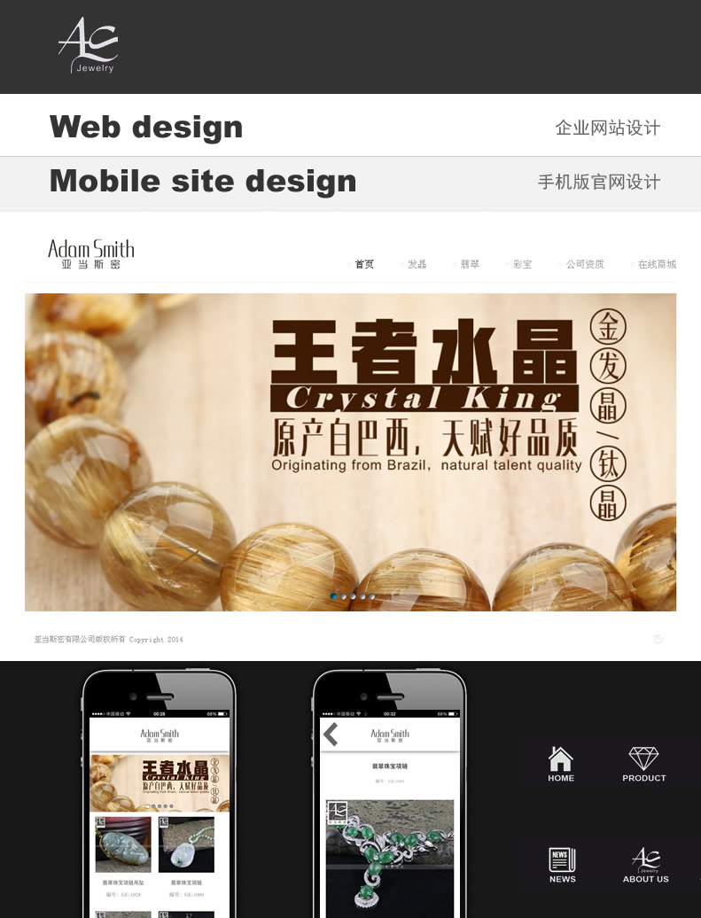 亚当斯密珠宝网站设计 手机移动微信网站设计 珠宝产品拍摄