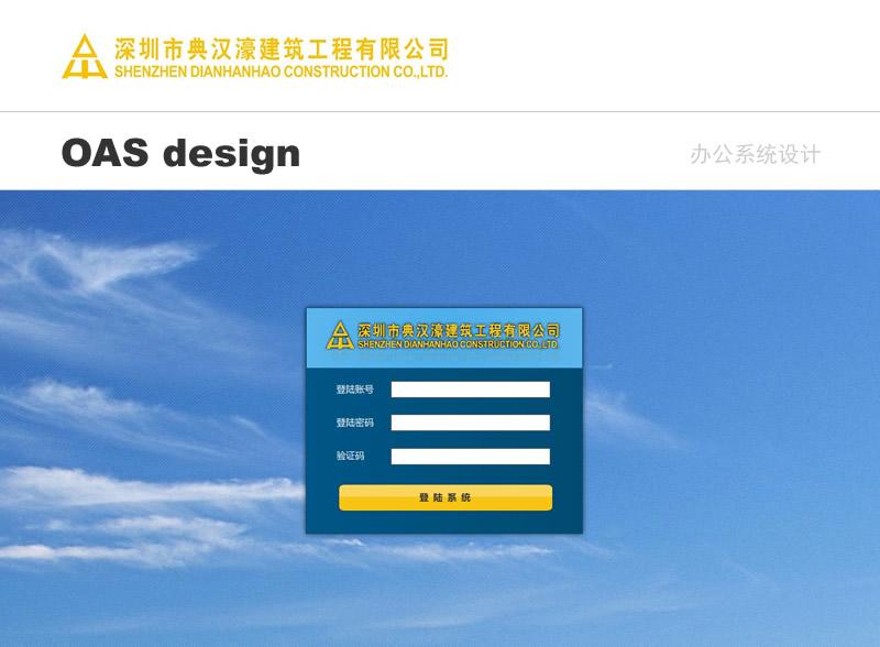 企业oa系统办公管理软件设计 建筑工程行业信息合同投标员工管理系统设计